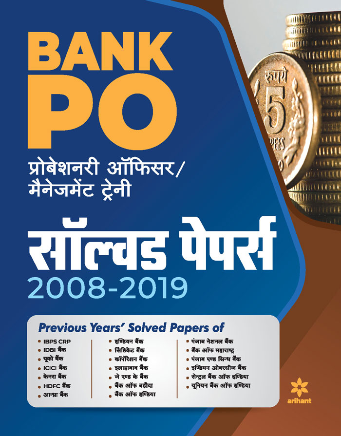 Solved Papers Bank PO 2020 Hindi