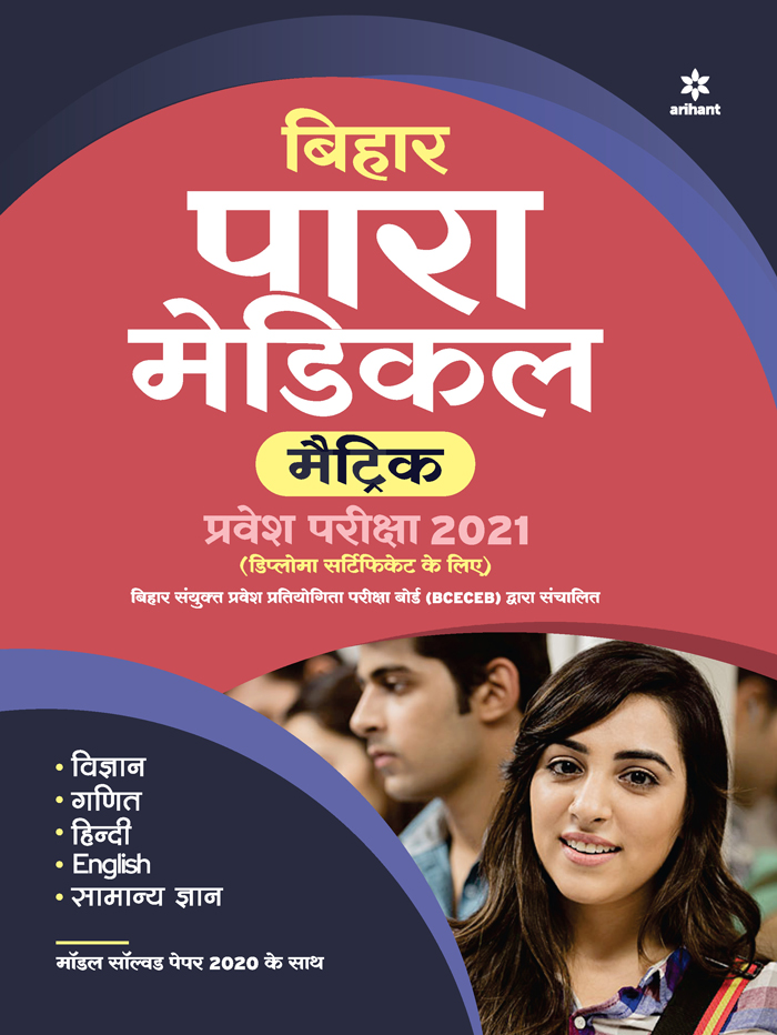 Bihar Para Medical Matric Guide Hindi 2021