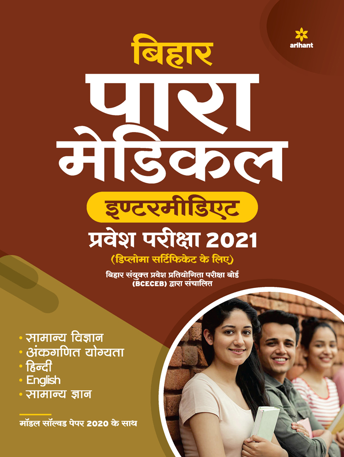 Bihar Para Medical Intermediate Guide Hindi 2021
