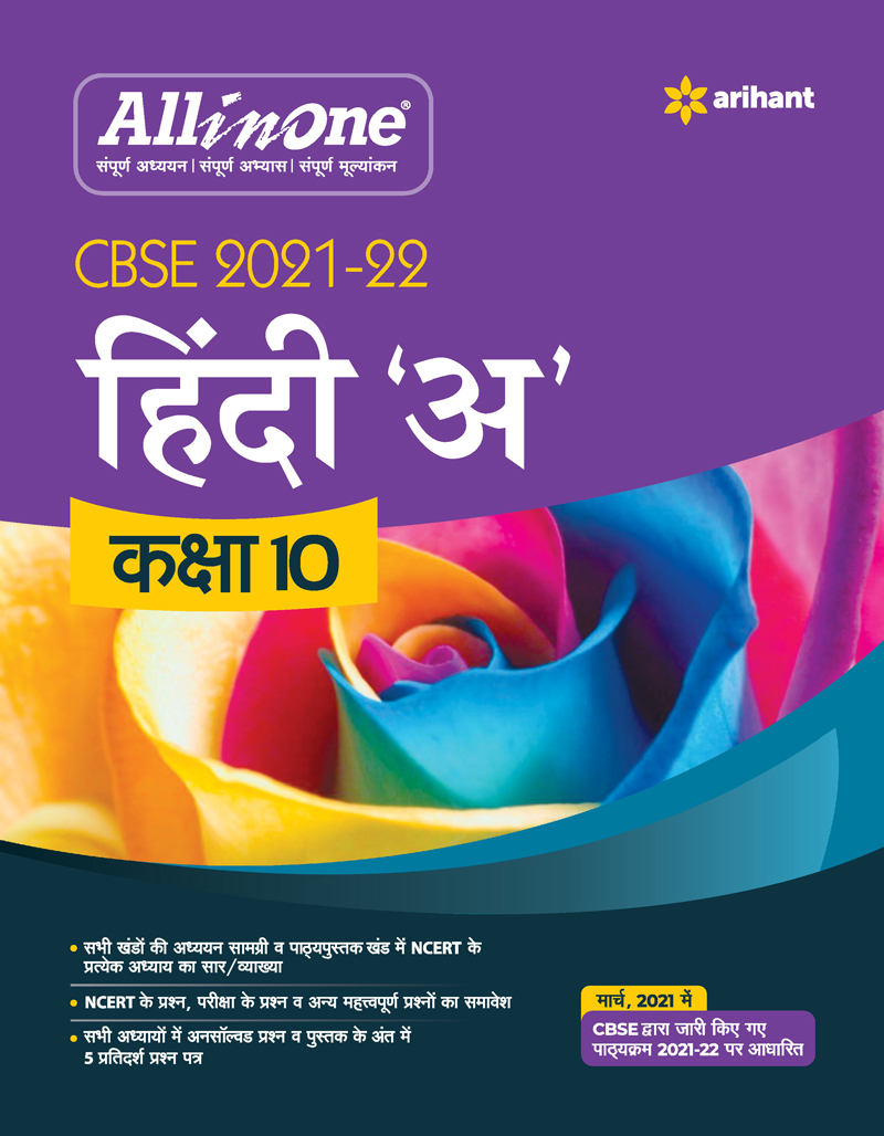 CBSE All In One Hindi A Class 10 for 2022 Exam